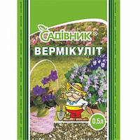 Вермикулит Садовник 0.5 л