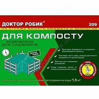 Средство для компоста Доктор Робик 209 75 г