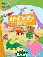 Талалаева Елена Владимировна Динозавры и другие доисторические животные
