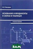 А. Л. Невзоров Основания и фундаменты в схемах и таблицах. Учебное пособие