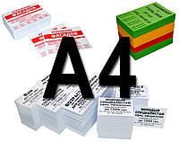 Печать объявлений, листовок, бланков (А4 формат)