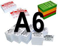 Печать объявлений, листовок, бланков (А6 формат)