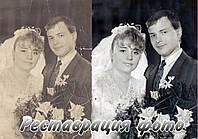 Реставрация старых фотографий в Днепропетровске