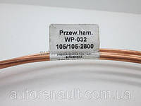 Трубка тормозная медная (L=2800mm/М10х1)— WP (Польша) - WP032