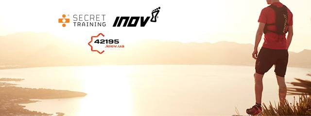 NEW! Программа Inov-8 Ukraine Trail Push