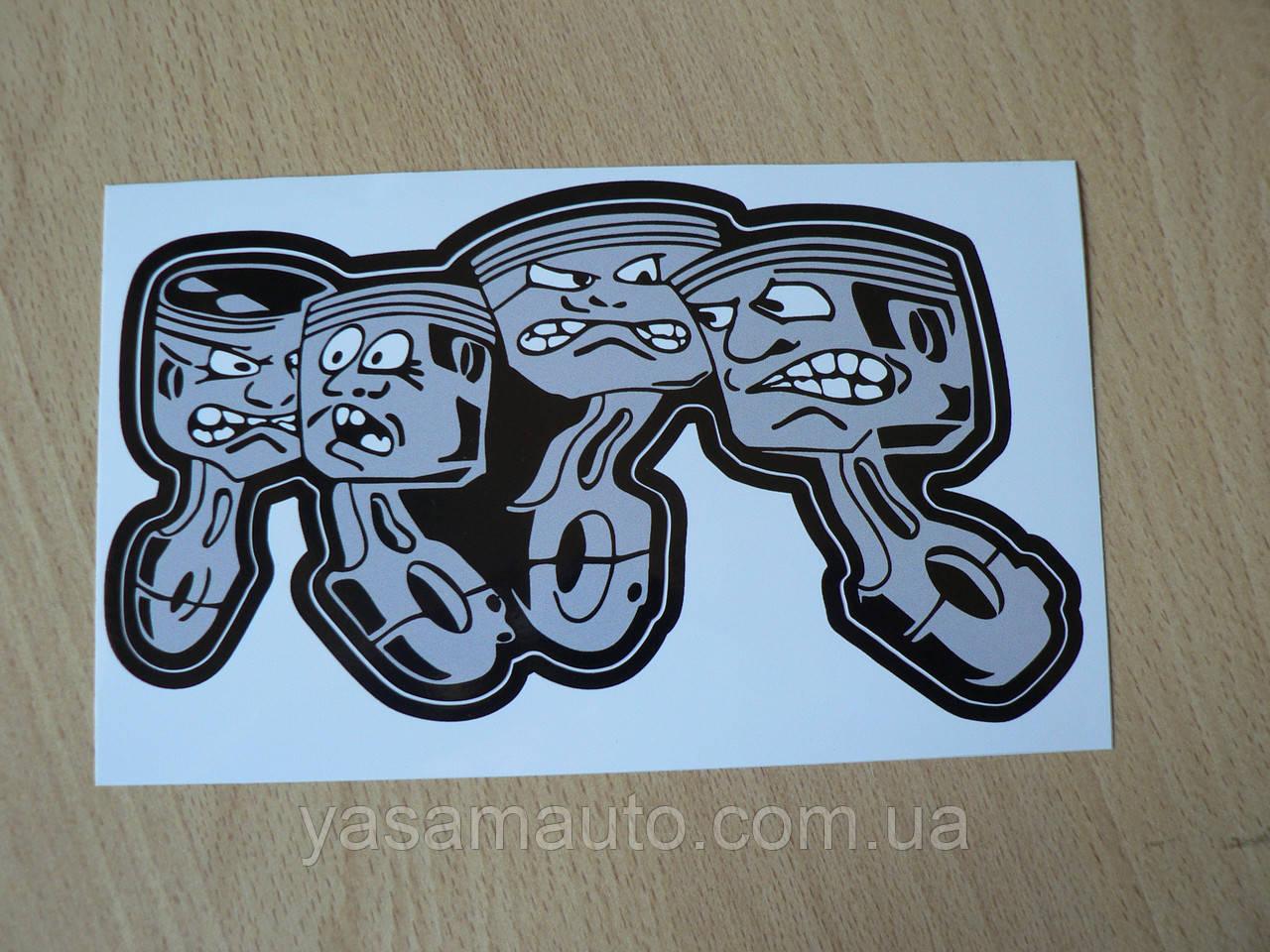 Наклейка пп Поршни 145х78мм средние №3 серые черная окантовка виниловая сплошная на авто