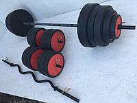 Штанга разборная 102 кг + гантели 30 кг + W-гриф (диски обрезиненные)