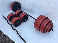 Штанга прямая 145 кг + гантели 30 кг + W-гриф (диски с красной каймой)