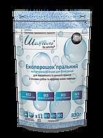 Шанталь- Натуральный экопорошок стиральный на натуральной основе для белых вещей (800гр)