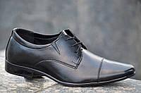 Туфли классические модельные мужские черные острый носок Львов . Топ
