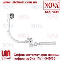 Сифон для ванны автомат с гофротрубой NOVA Plastik 1541