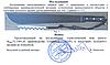 Нож Спецназначения 148126, фото 3