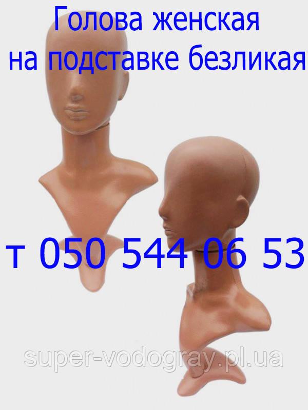 Голова-манекен женская на подставке (безликая)