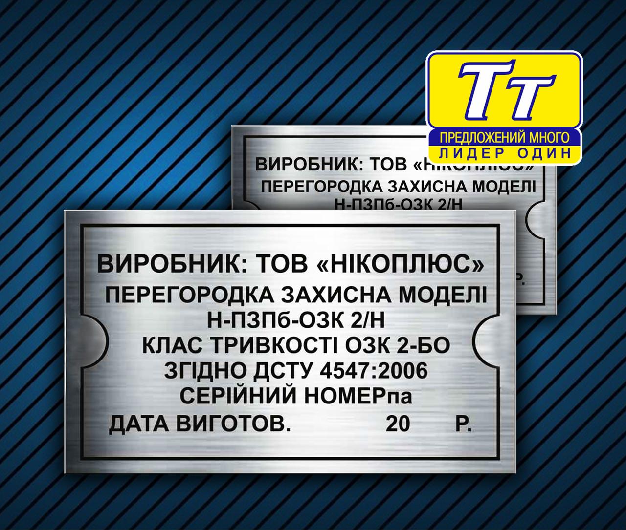 ИЗГОТОВЛЕНИЕ БИРОК НА МЕТАЛЛЕ ДЛЯ ОБОРУДОВАНИЯ И ТЕХНИКИ ЗА 1 ЧАС (ОБОЛОНЬ) - ООО «Турфан-Трейд» в Киеве