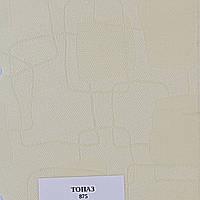 Рулонні штори Тканина Топаз 875 Слонова кістка
