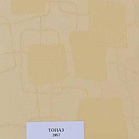 Рулонные шторы Одесса Ткань Топаз Латте 2057