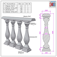 Балюстрада с Романским орнаментом (Арт.B302_s) искусственный мрамор