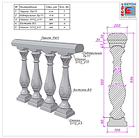 Балюстрада с Романским орнаментом (B3_S03)