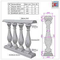 Балюстрада с Романским орнаментом (B3_S04)