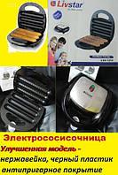 Электрическая сосисочница Livstar-1216 на 3 порции