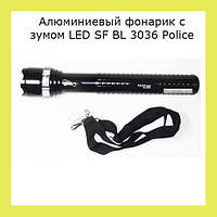 Алюминиевый фонарик с зумом LED SF BL 3036 Police!Акция
