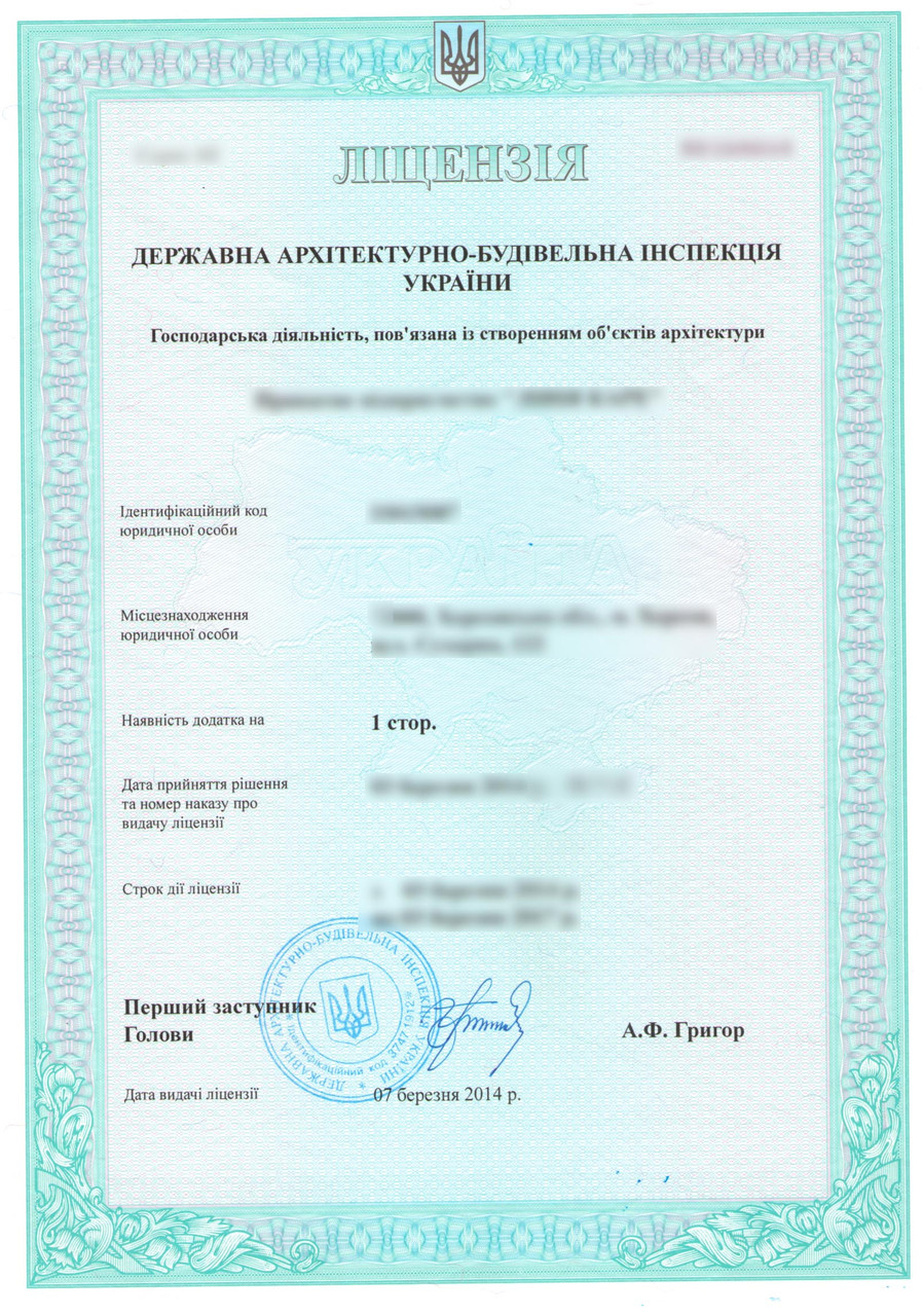 Лицензия на строительство Украина
