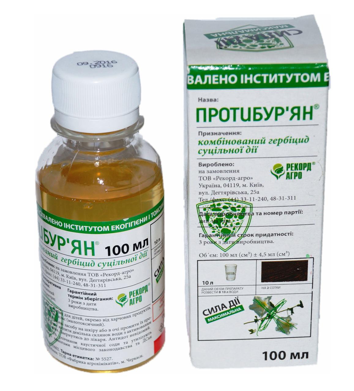 Гербицид Протибурьян (Антибурьян) 100мл, Рекорд Агро