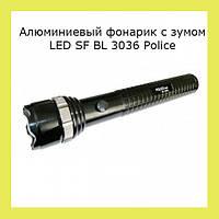 Алюминиевый фонарик с зумом LED SF BL 3036 Police, фото 1