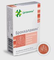 Бронхаламин - восстанавливает функции бронхолегочной системы.