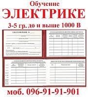Удостоверения электробезопасности купить группу по электробезопасности работников