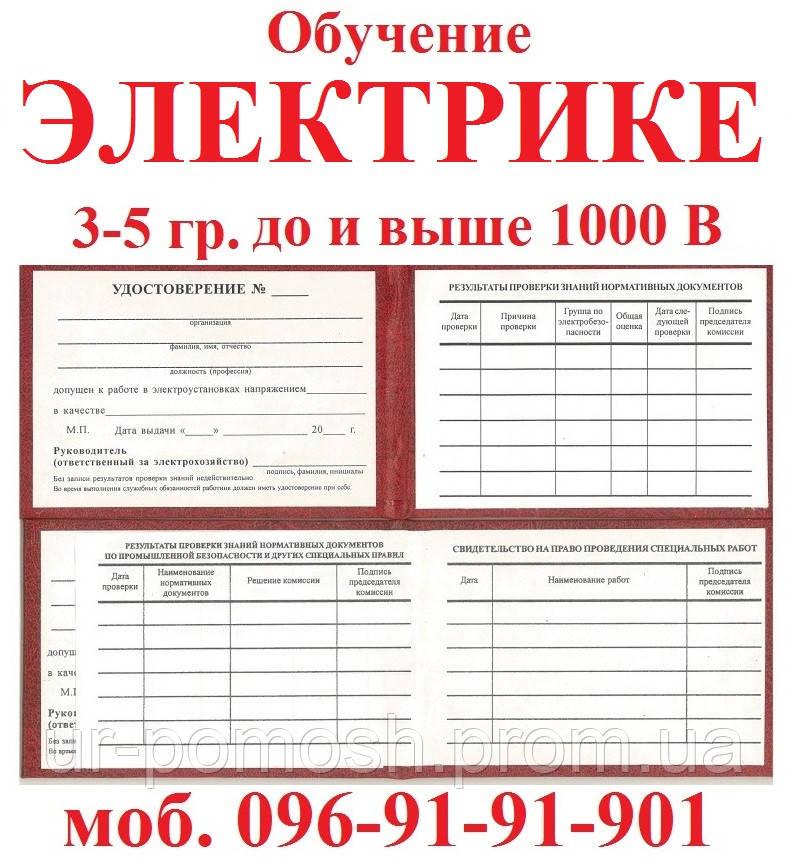 3 гр электробезопасность инструкция по охране труда для персонала с группой по электробезопасности 2