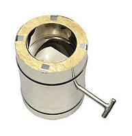 Дроссель-клапан для дымохода из нержавеющей стали в оцинкованной кожухе с теплоизоляцией d 125/185мм s 0,5/0,55мм