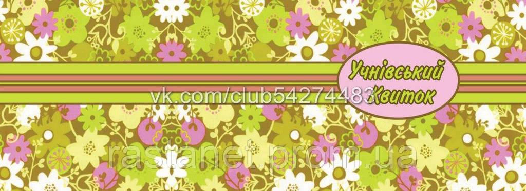 """Обложка на ученический  """"Цветы"""""""
