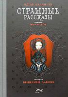 Страшные рассказы, Эдгар Аллан По, 9785386054052