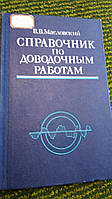 Справочник по доводочным работам В.Масловский