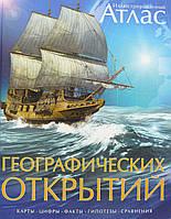 Иллюстрированный атлас географических открытий, 9785389036123