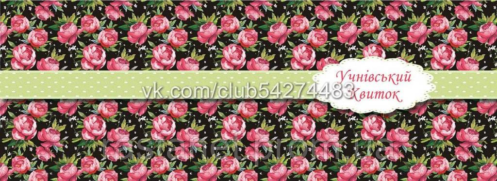 """Обложка на ученический  """"Розы"""""""