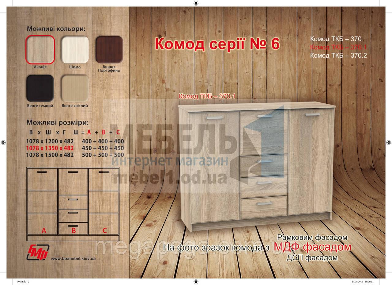 Комод ТКБ-370 серії №6
