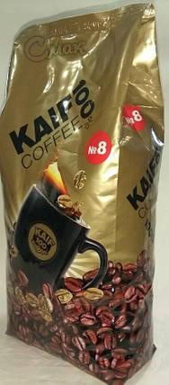 Кофе для кофемашины Kaif №8 / Кайф №8, 1 кг, фото 2