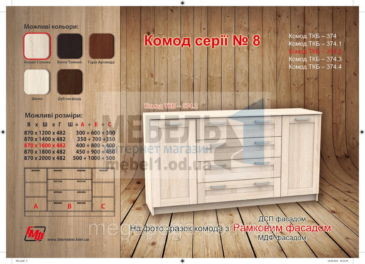 Комод ТКБ-374 серии №8