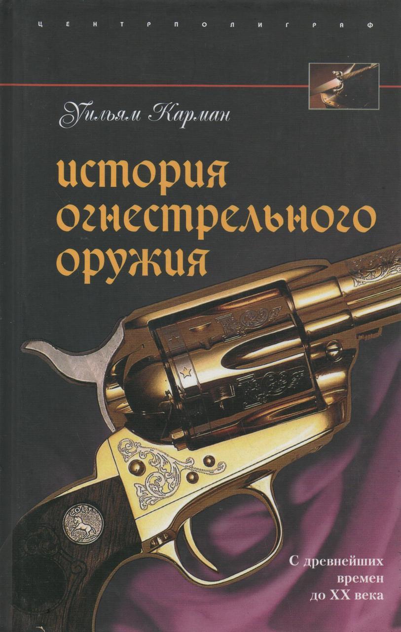 Історія вогнепальної зброї. Вільям Кишеню