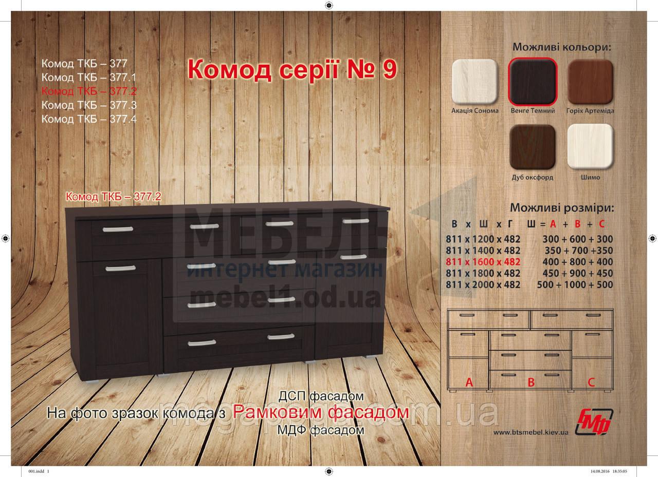 Комод ТКБ-377 серии №9