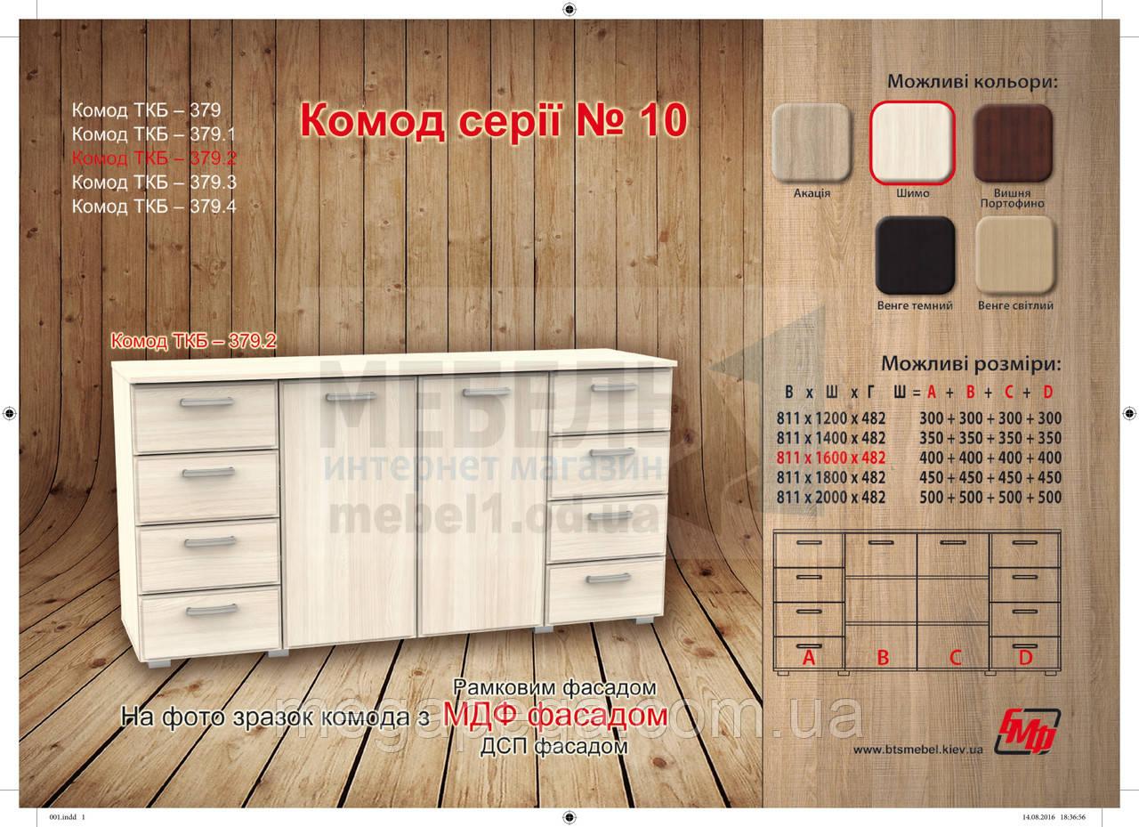 Комод ТКБ-379 серії №10