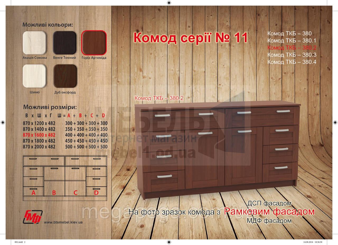 Комод ТКБ-380 серии №11