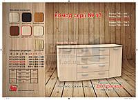 Комод ТКБ-384 серії №13