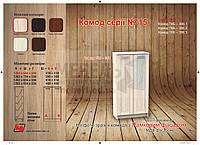 Комод ТКБ-386 серии №15