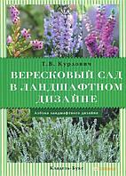 Татьяна Курлович Вересковый сад в ландшафтном дизайне