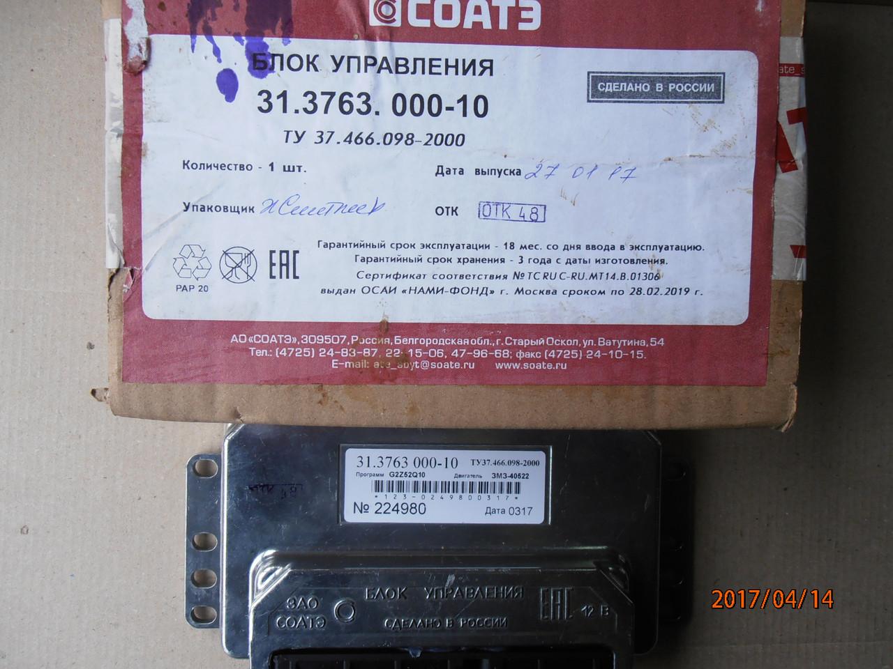 Блок управления  ДВС 31.3763-10 (полный аналог Микас-11 821.3763-01)