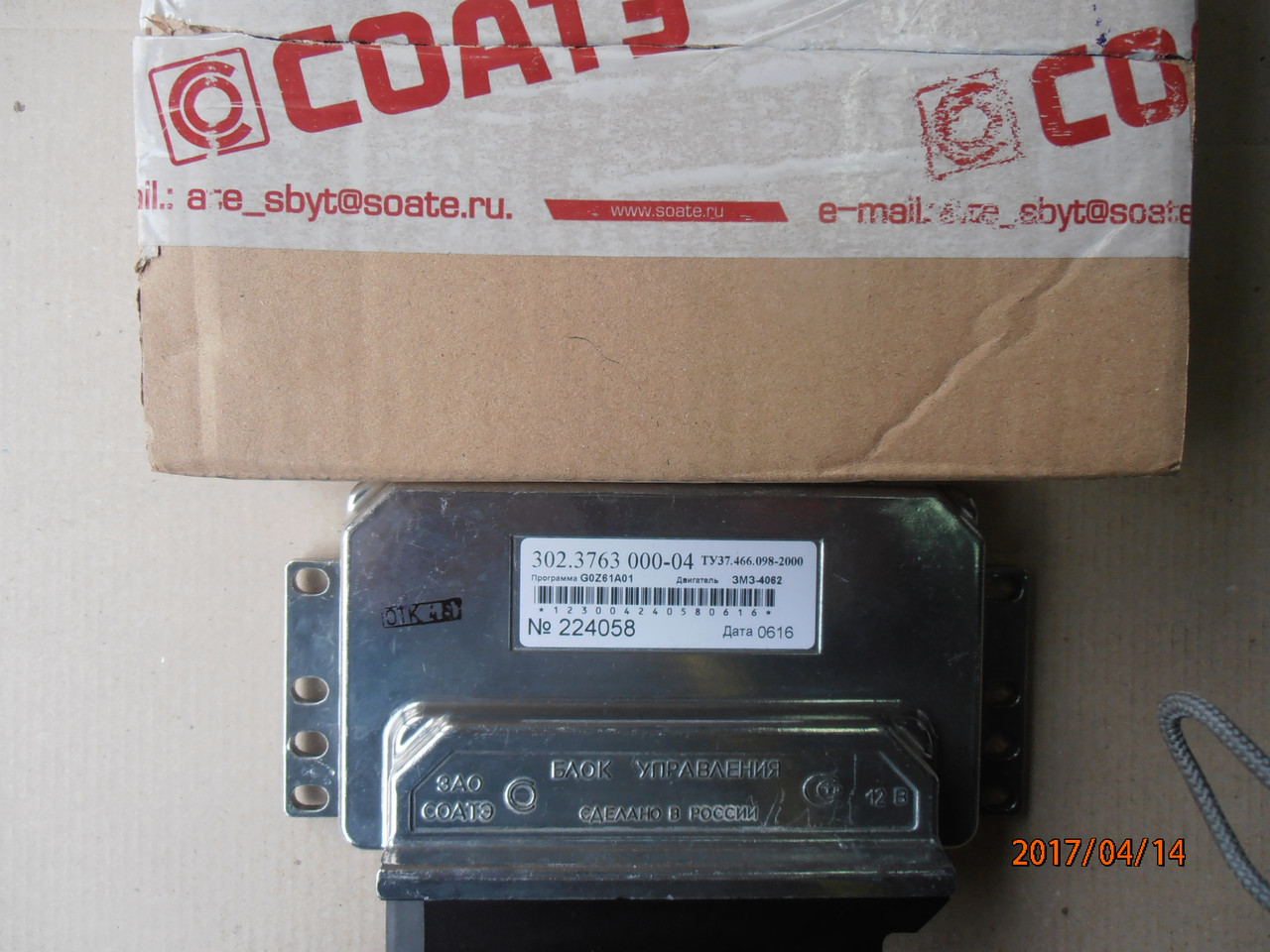 Блок управления двигатем 302.3763 000-04 (аналог Микас7.1 241.3763 000-31)