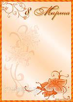 Изготовление открыток формата А4 online, фото 3
